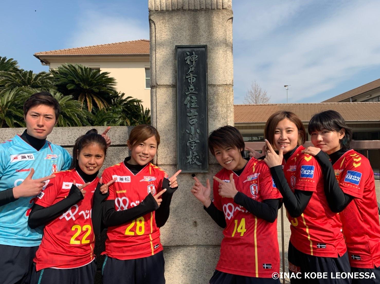 神戸市立住吉小学校で『ネスレ ヘルシーキッズ プログラム』を実施しました。