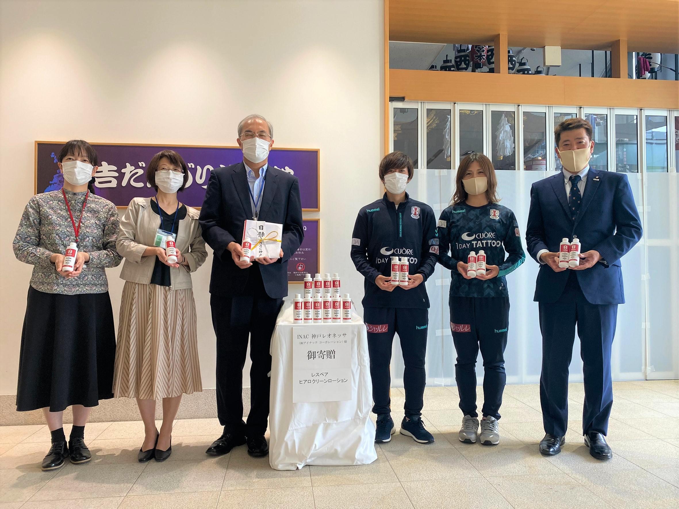 神戸市内の文化・スポーツ施設へ「ヒアロクリーンローション」寄贈のお知らせ
