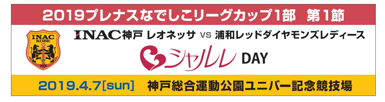 なでしこリーグカップ第1節 4/7(日)試合情報