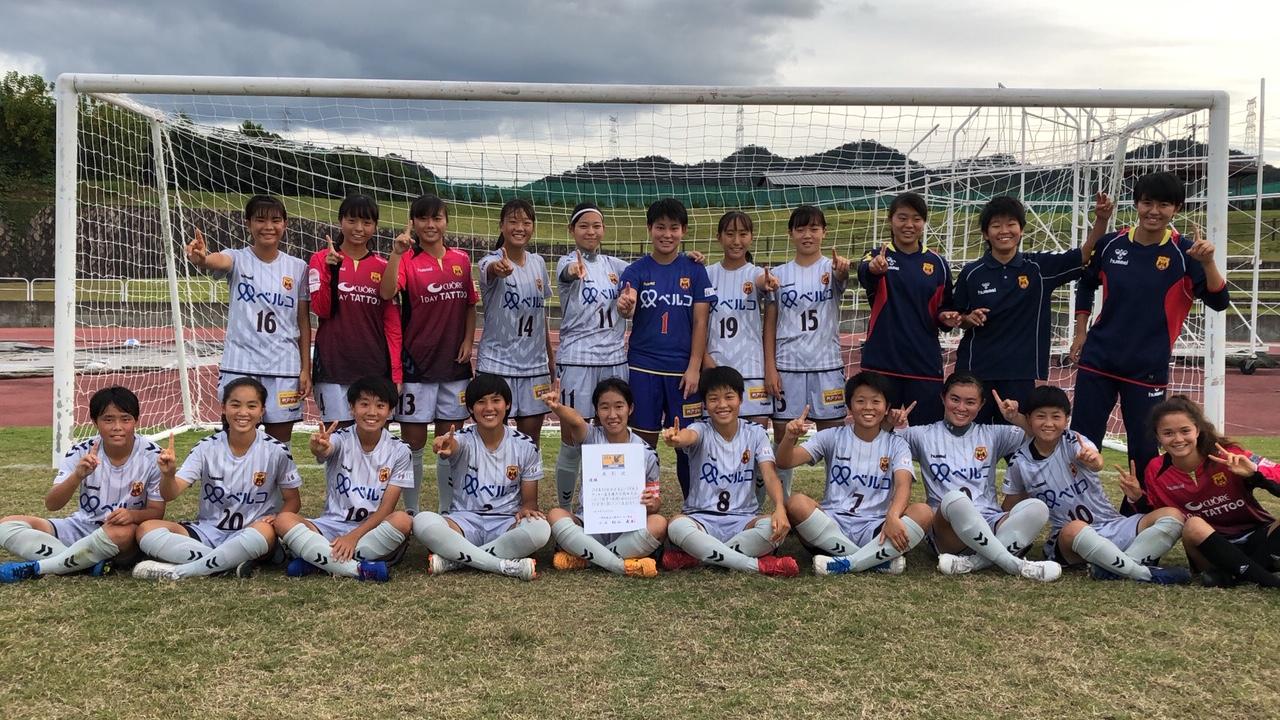 【INAC神戸レオンチーナ】JFA全日本U18女子サッカー選手権大会 関西大会決勝 試合結果