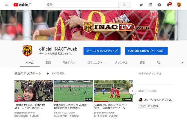【INACTVweb】INAC神戸ホームゲーム全試合 LIVE配信のお知らせ