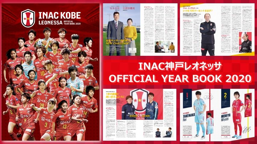 ニュース : 【オフィシャルイヤーブック2020発売のお知らせ】 | INAC ...