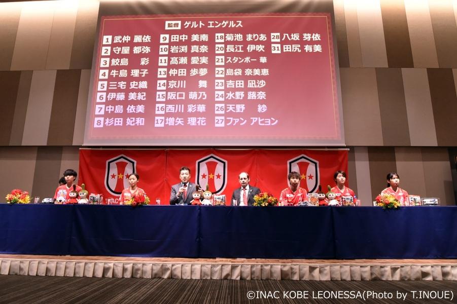 2020シーズン新体制発表会見が行われました。