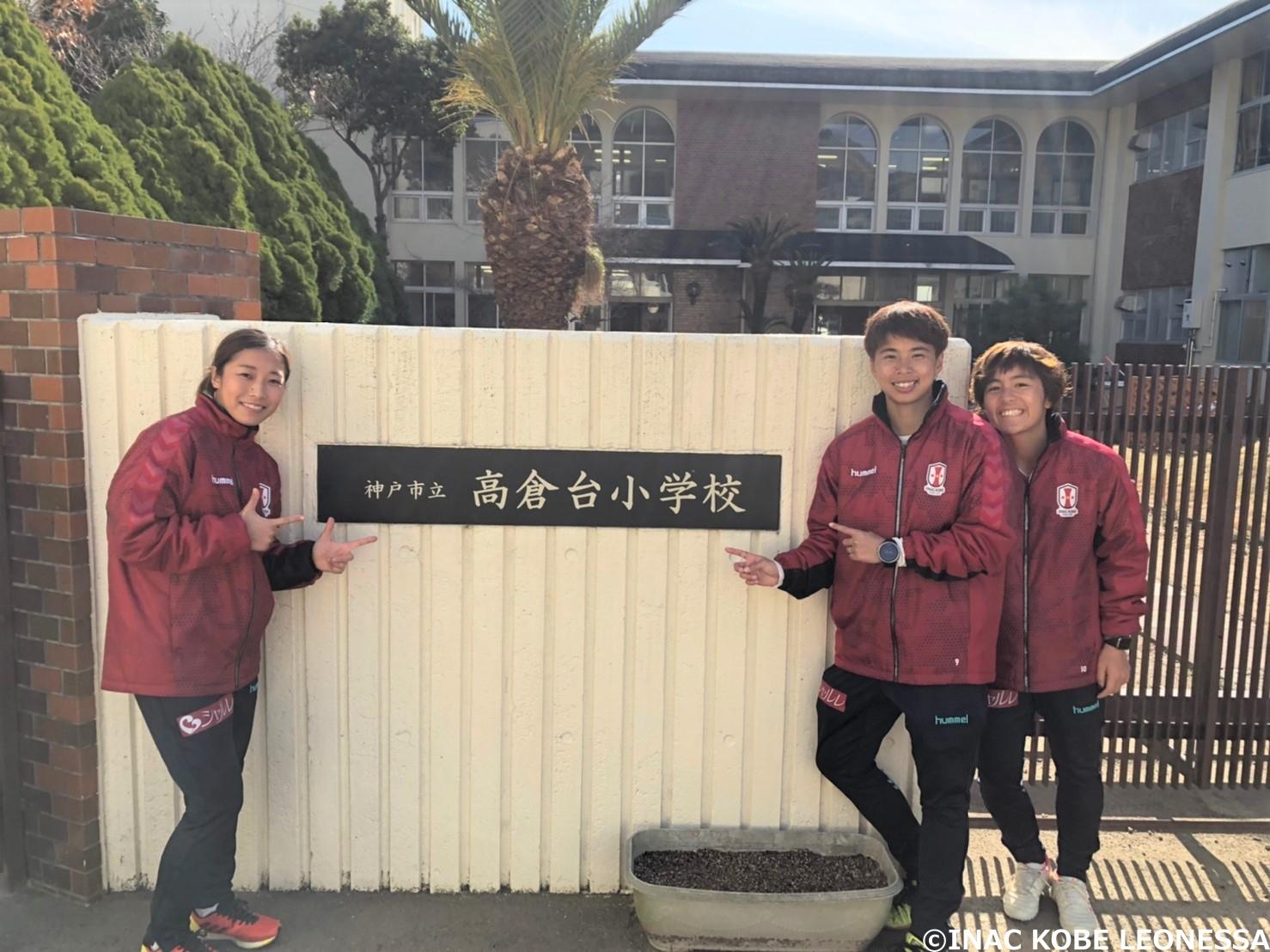 「INAC神戸サッカー教室」を行いました。