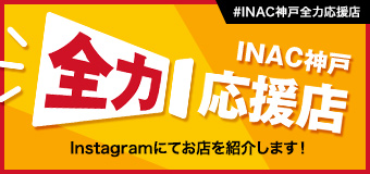 INAC神戸全力応援店を選手がInstagramで紹介します!