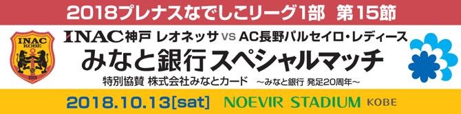 NL第15節vsAC長野@ノエビアスタジアム 試合情報